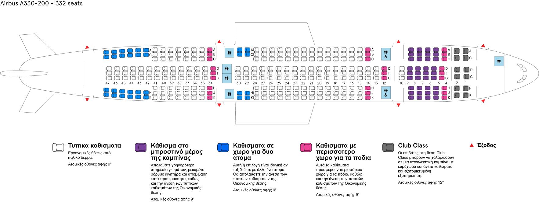 Καμπίνα αεροσκάφους Airbus A330-200 Low Density Air Transat