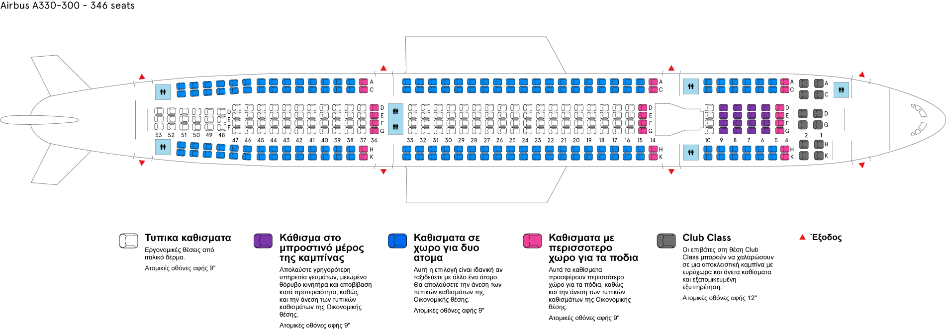 Καμπίνα αεροσκάφους Airbus A330-300 Air Transat