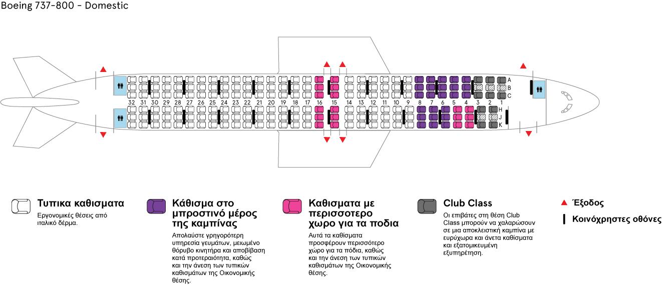 Καμπίνα αεροσκάφους Boeing 737-800 Air Transat